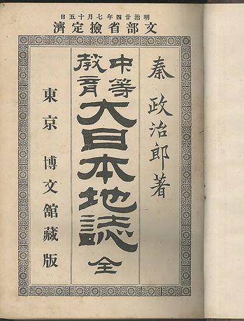 1891년 일본 검정 지리교과서에 독도는 한국 땅1.jpg