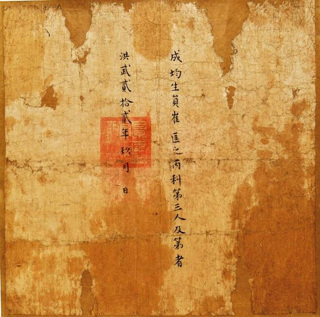 고려 국왕 국새 찍힌 631년전 과거합격증 보물 됐다.jpg