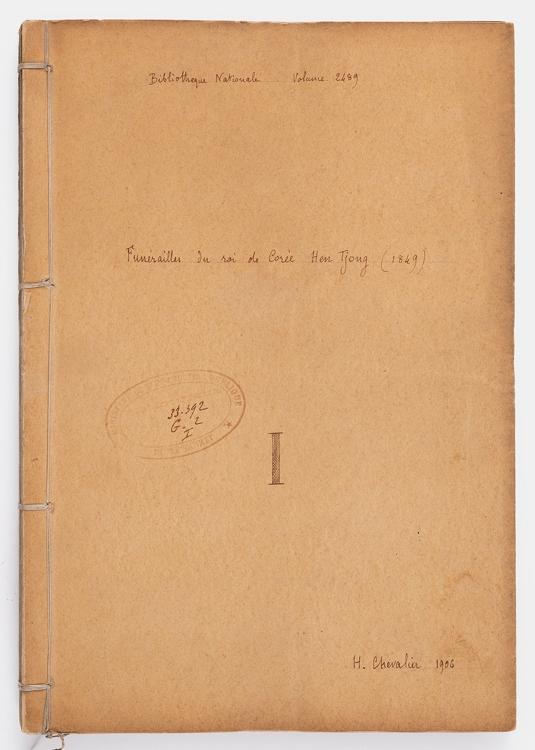 프랑스인이 120년전 필사한 조선왕조의궤 2종 발견2.jpg