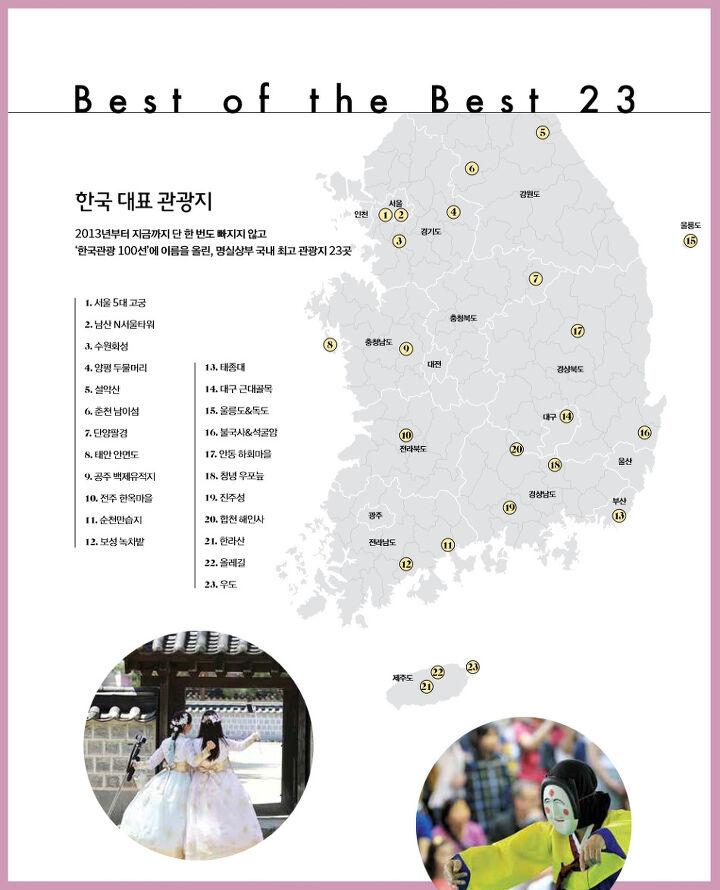 2019-2020 한국관광 100선2.jpg