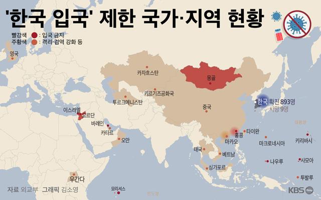 한국입국 제한 국가 지역 현황.jpg